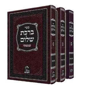 ספרי הרב ברוך שלום אשלג למכירה