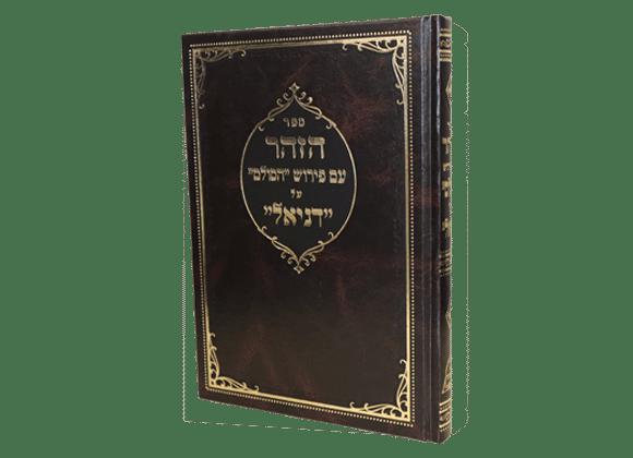 למכירה ספר הזוהר על ספר דניאל עם פירוש הסולם
