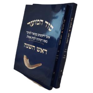 ספר סוד המועד חכמת הקבלה על ראש השנה וימי הסליחות
