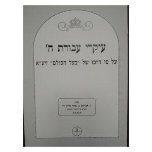 ספר עיקרי עבודת ה' | בעל הסולם | מאת הרב אברהם מרדכי גוטליב