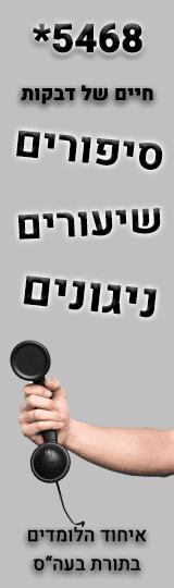 קו טלפון של איחוד הלומדים בתורת בעל הסולם