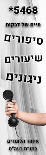 קו טלפון לשיעורים בלימוד חכמת הקבלה ותורת החסידות של הרב יהודה אשלג