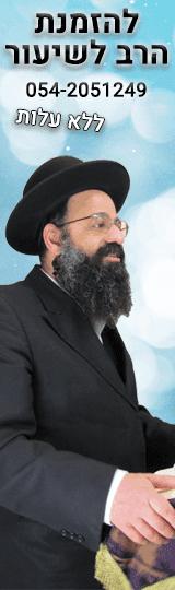 המקובל הרב שקד אליהו פנחס מירושלים שליט