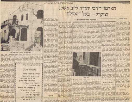 תמונה לכתבה על הרב יהודה לייב הלוי אשלג | בעל הסולם